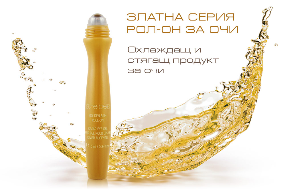 golden-skin-roll-on-cavair-eye-gel-web-text
